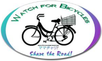 watch for bikes, and share the road! Keywords: mamachari bike bicycle cycling cycle beach cruiser sticker watch for bikes share road